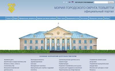 скриншот с официального сайта мэрии portal.tgl.ru (текущий вариант)