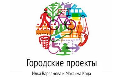 эмблема фонда -Городские проекты-