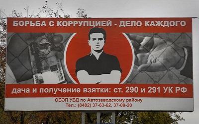 Рекламный щит в Тольятти, фото Андрея Малашкевича, ИТАР-ТАСС