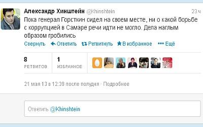 Скриншот твиттера Александра Хинштейна