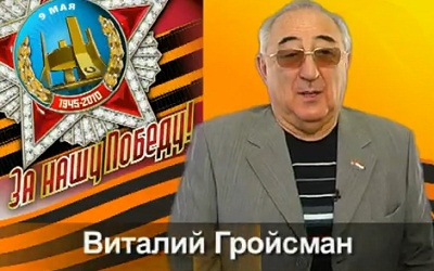 Виталий Гройсман, скриншот поздравительного ролика с youtube