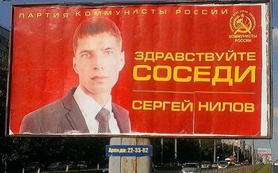 Рекламный щит Сергея Нилова