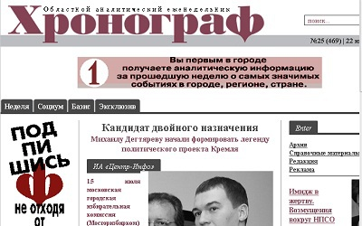 Скриншот с сайта chronograf.ru