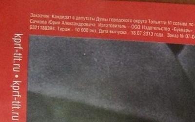 Фрагмент рекламного буклета КПРФ