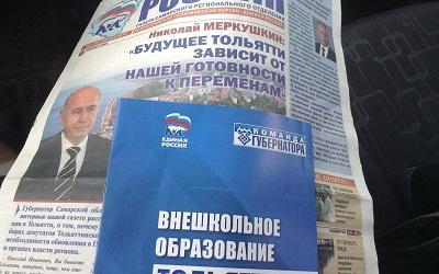 Образец предвыборной агитации, фото Павла Туркова с facebook.com/groups/viborsamobl/?bookmark_t=group