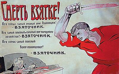 Советский плакат, изображение с сайта aif.ru