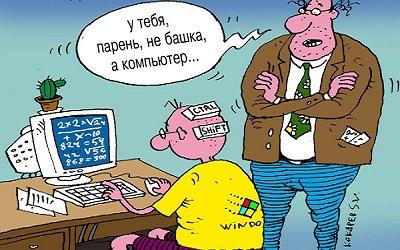 Карикатура с сайта caricatura.ru