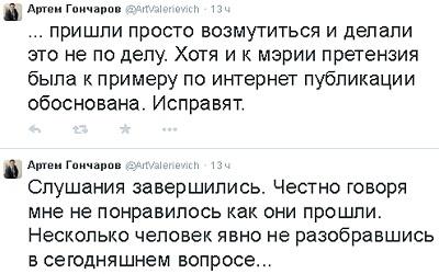 Скриншот с twitter.com/ArtValerievich