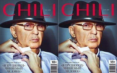 Виталий Гройсман на обложке тольяттинского журнала Chili Club