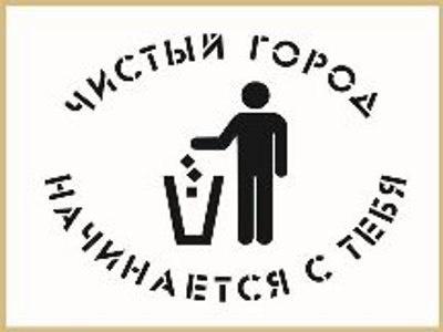 Уборка, субботник, мусора нет