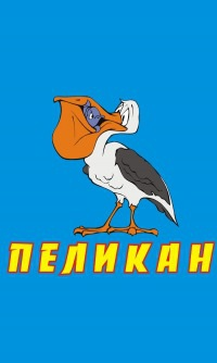 Сеть магазинов ПЕЛИКАН