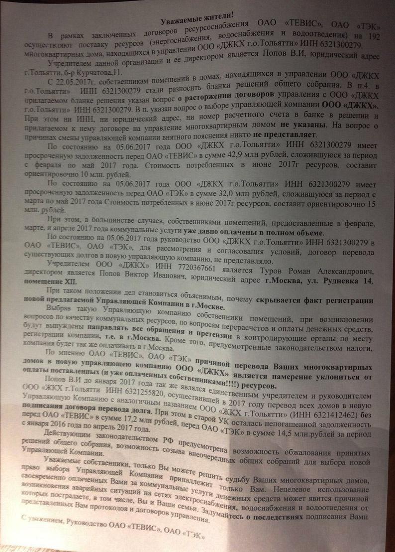 департамент жкх г тольятти банкротство