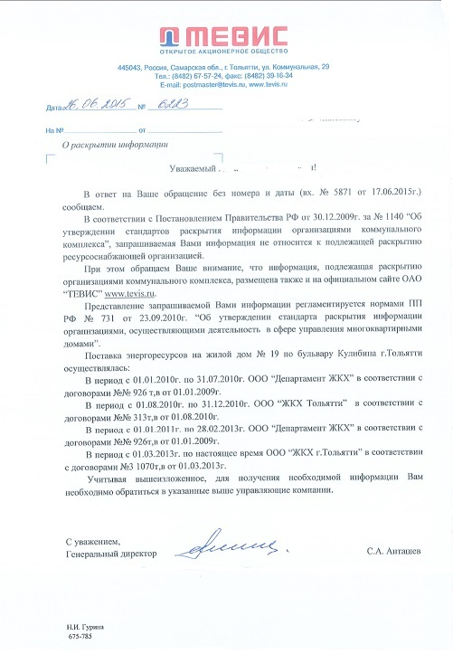 Анташев про фирмы Попова энд Ко.
